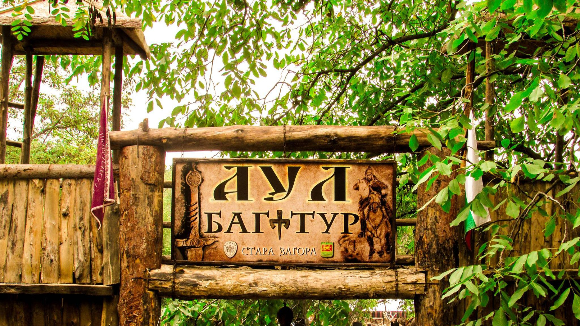 мястото – Аул БагаТур
