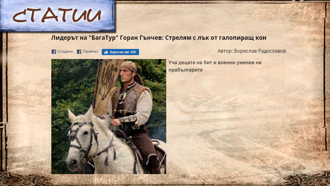 Горан Гънчев: стрелям с лък от галопиращ кон !