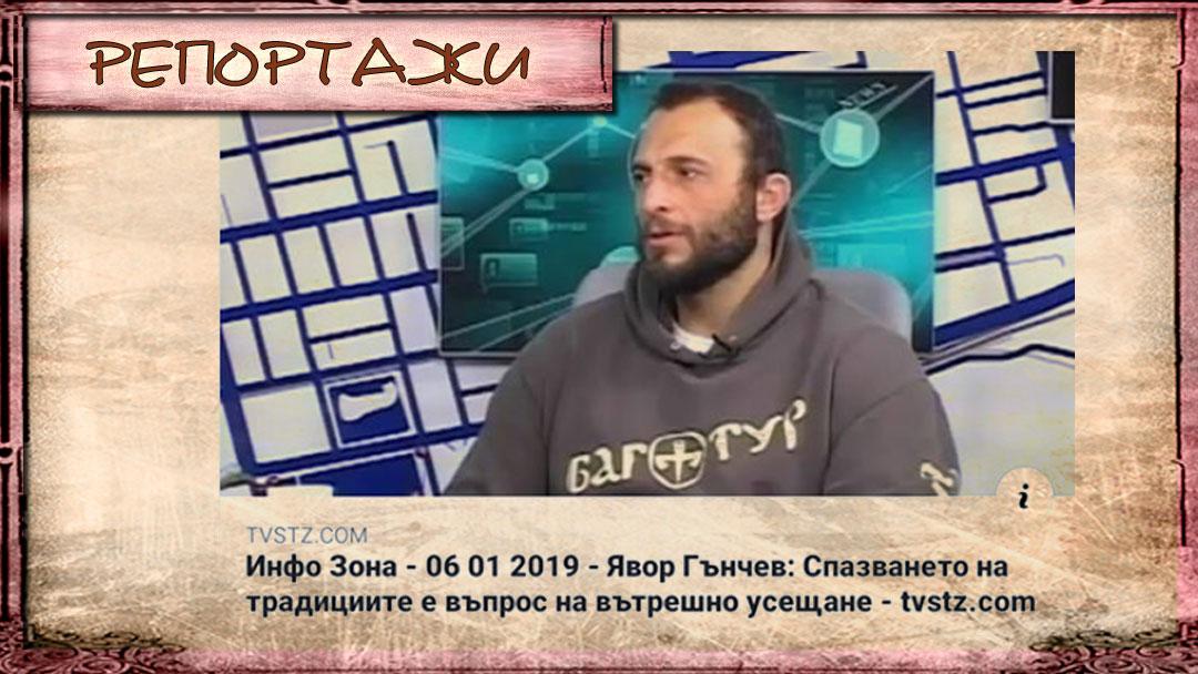 Интервю на багатур Явор Гънчев за инфо Зона в tvstz.com