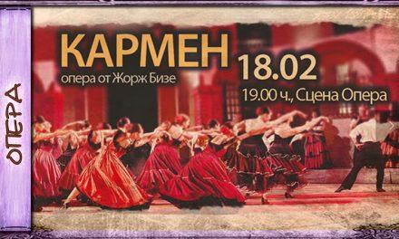 """18 февруари 2020 – Участие в опера """"Кармен"""""""