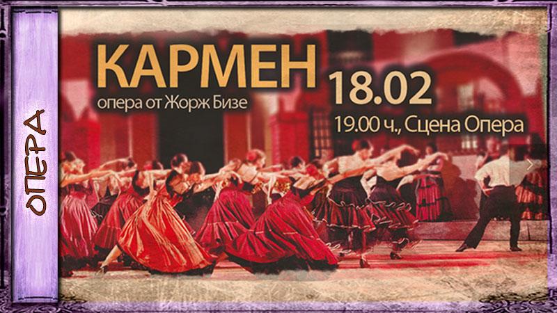 Участие в операта кармен